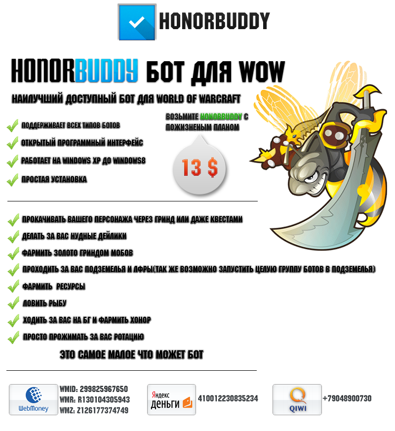 honorbuddy keygen download